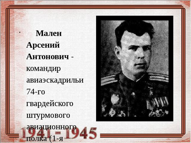 Мален Арсений Антонович - командир авиаэскадрильи 74-го гвардейского штурмо...