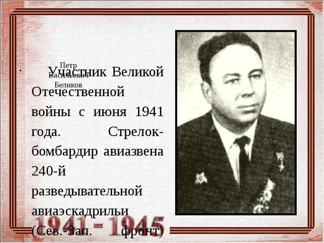 Петр Васильевич Беликов Участник Великой Отечественной войны с июня 1941 го...