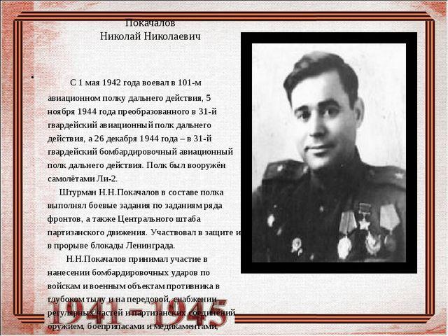 Покачалов Николай Николаевич С 1 мая 1942 года воевал в 101-м авиационном по...