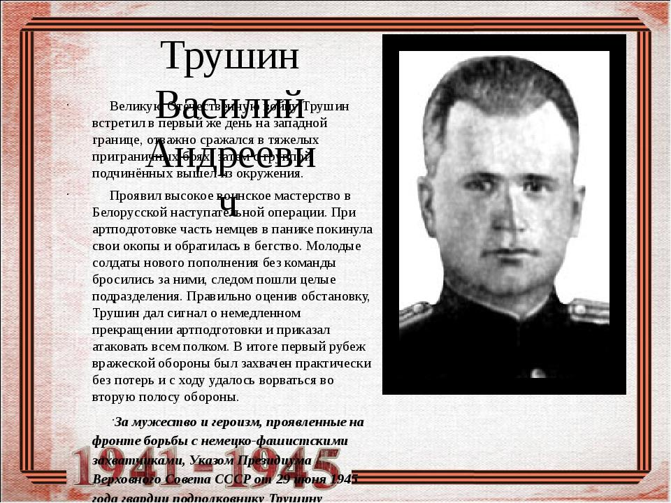 Трушин Василий Андреевич Великую Отечественную войну Трушин встретил в первый...