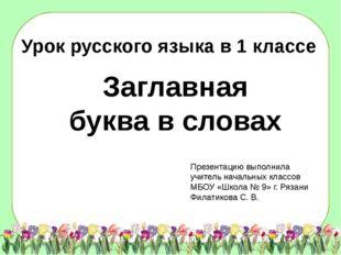 Заглавная буква в словах Урок русского языка в 1 классе Презентацию выполнила