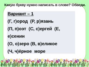 Какую букву нужно написать в слове? Обведи. Вариант – 1 (Г, г)ород(Р,р)язань