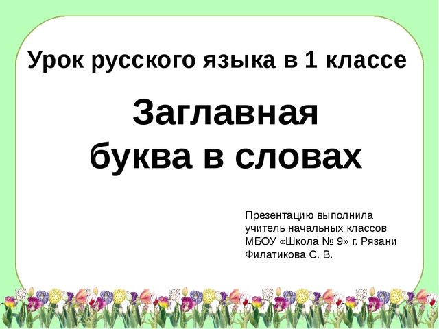 Заглавная буква в словах Урок русского языка в 1 классе Презентацию выполнила...