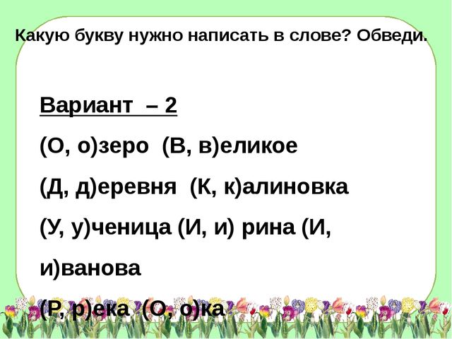 Вариант – 2 (О, о)зеро (В, в)еликое (Д, д)еревня (К, к)алиновка (У, у)ченица...