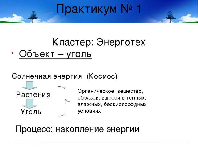 Практикум № 1 Кластер: Энерготех Объект – уголь Солнечная энергия (Космос) Ра...
