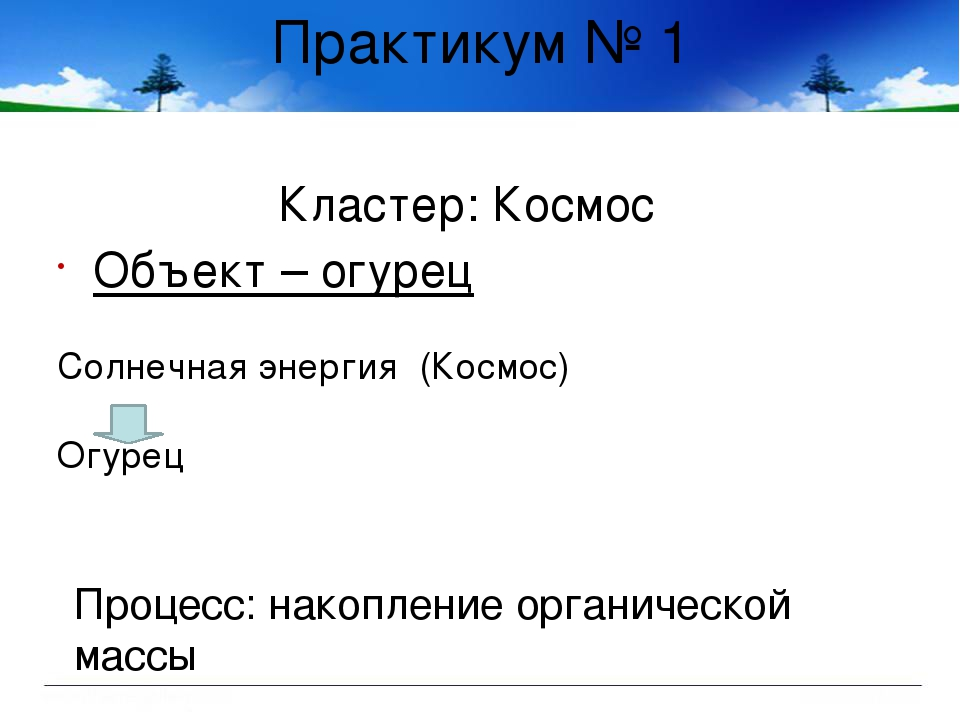 Практикум № 1 Кластер: Космос Объект – огурец Солнечная энергия (Космос) Огур...