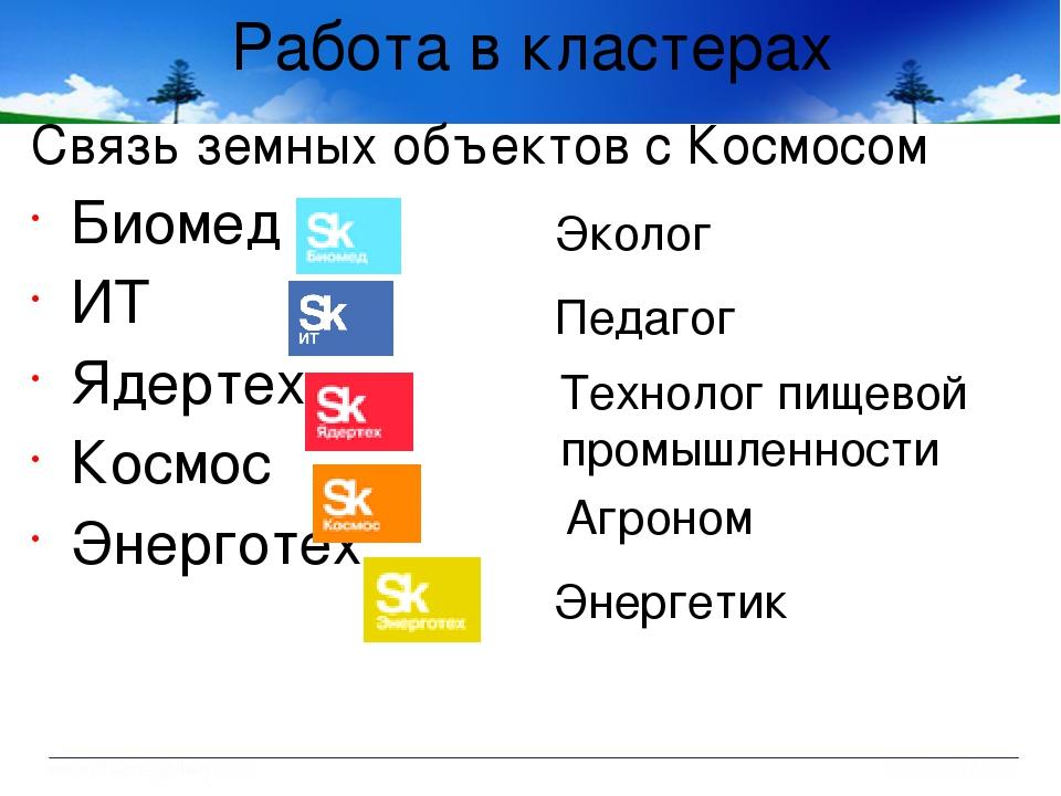 Работа в кластерах Связь земных объектов с Космосом Биомед ИТ Ядертех Космос...