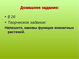 Домашнее задание: § 26 Творческое задание: Напишите, каковы функции комнатных