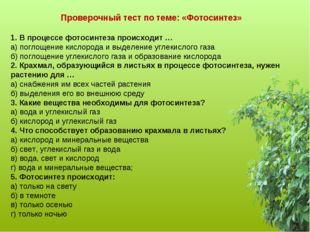 Проверочный тест по теме: «Фотосинтез»  1. В процессе фотосинтеза происходит