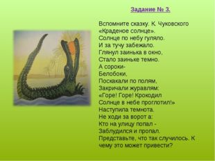 Задание № 3. Вспомните сказку. К. Чуковского «Краденое солнце». Солнце по неб
