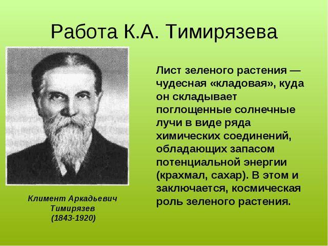 Работа К.А. Тимирязева Климент Аркадьевич Тимирязев (1843-1920) Лист зеленого...