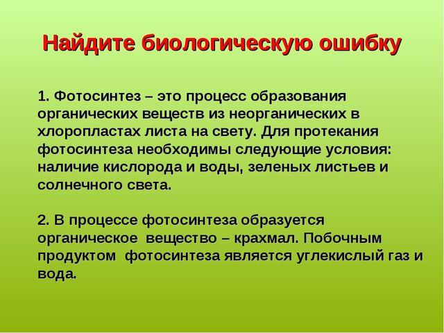 Найдите биологическую ошибку 1. Фотосинтез – это процесс образования органиче...