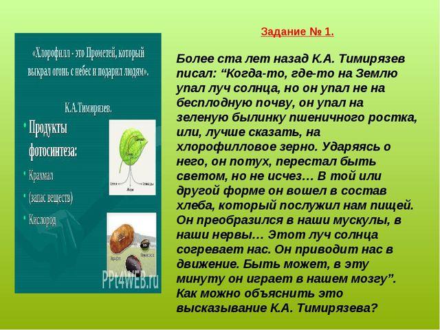 """Задание № 1. Более ста лет назад К.А. Тимирязев писал: """"Когда-то, где-то на З..."""