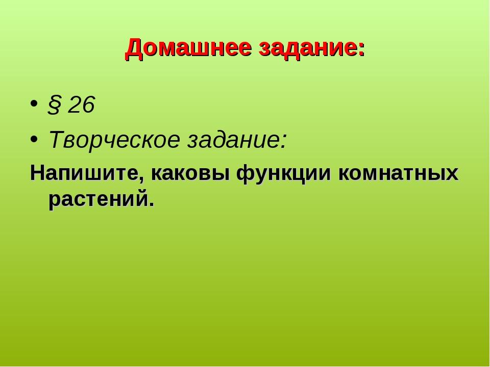 Домашнее задание: § 26 Творческое задание: Напишите, каковы функции комнатных...