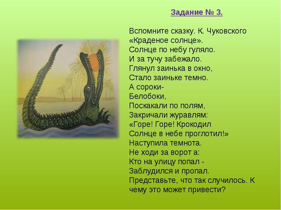 Задание № 3. Вспомните сказку. К. Чуковского «Краденое солнце». Солнце по неб...