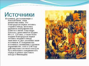 Источники Источники, рассказывающие о Невской битве, очень немногочисленны. Э