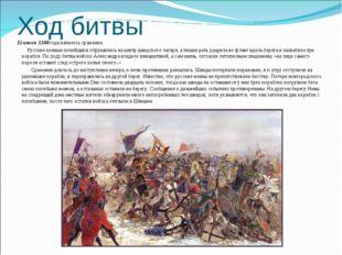 Ход битвы 15 июля 1240 года началось сражение. Русские конные копейщики обруш