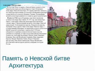 Память о Невской битве Архитектура Александро-Невская лавра В 1710 году Петр
