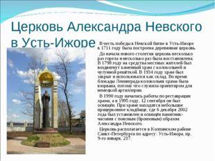 Церковь Александра Невского в Усть-Ижоре В честь победы в Невской битве в Уст