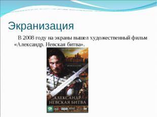 Экранизация В 2008 году на экраны вышел художественный фильм «Александр. Невс