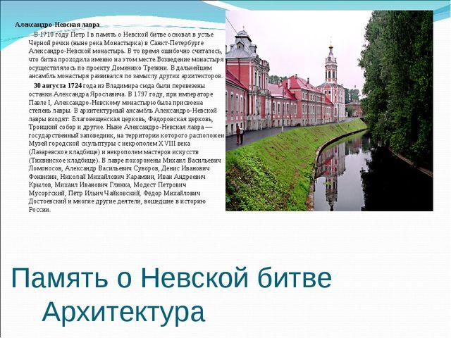 Память о Невской битве Архитектура Александро-Невская лавра В 1710 году Петр...