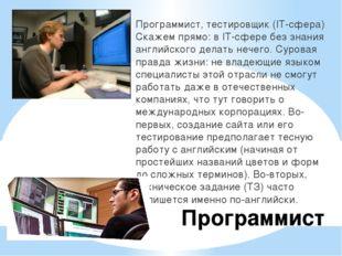 Программист Программист, тестировщик (IT-сфера) Скажем прямо: в IT-сфере без