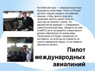 Пилот международных авиалиний Английский язык — официальный язык авиации во в