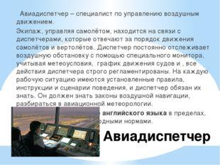 Авиадиспетчер Авиадиспетчер – специалист по управлению воздушным движением. Э