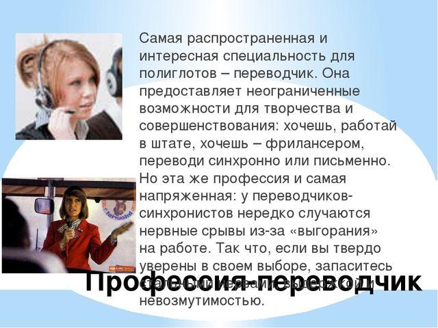 Профессия-переводчик Самая распространенная и интересная специальность для по...