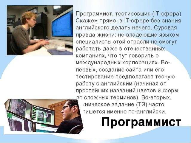 Программист Программист, тестировщик (IT-сфера) Скажем прямо: в IT-сфере без...
