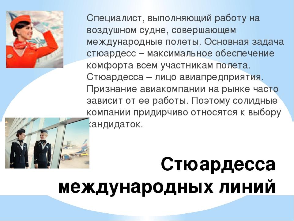 Стюардесса международных линий Специалист, выполняющий работу на воздушном су...