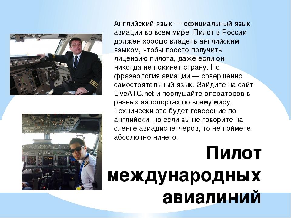 Пилот международных авиалиний Английский язык — официальный язык авиации во в...
