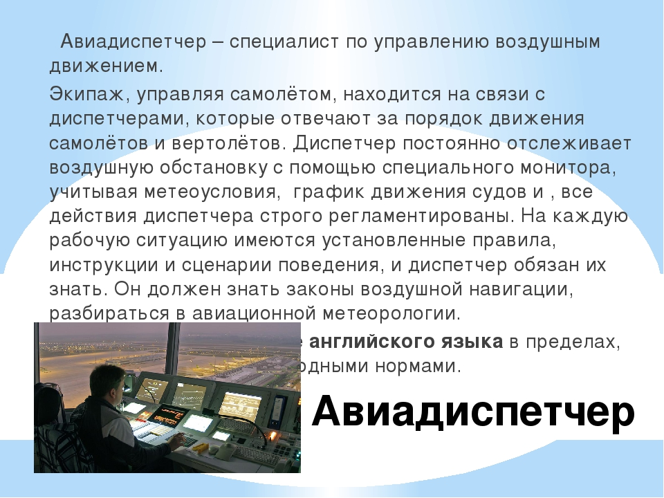 Авиадиспетчер Авиадиспетчер – специалист по управлению воздушным движением. Э...
