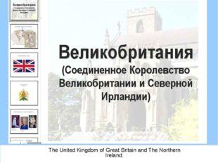 The United Kingdom of Great Britain and The Northern Ireland. Вводный урок п