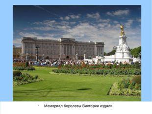 Мемориал Королевы Виктории издали
