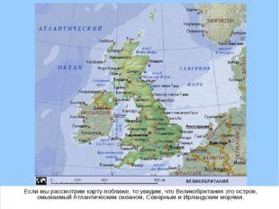 Если мы рассмотрим карту поближе, то увидим, что Великобритания это остров, о