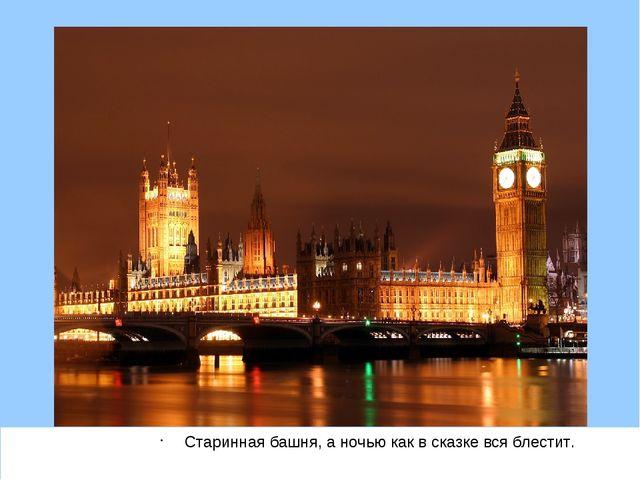 Старинная башня, а ночью как в сказке вся блестит.