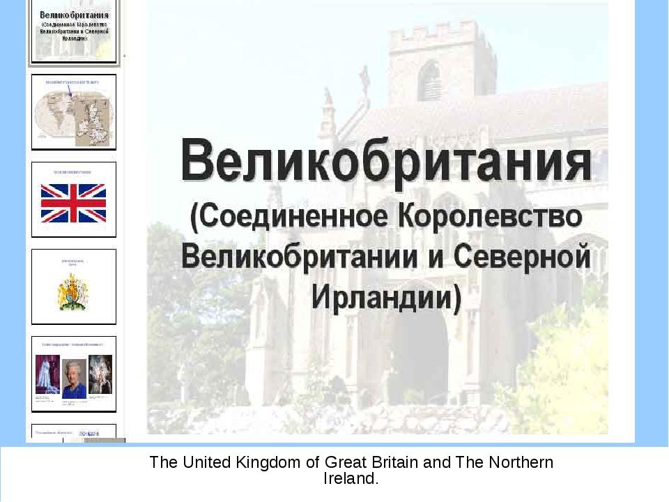 The United Kingdom of Great Britain and The Northern Ireland. Вводный урок п...