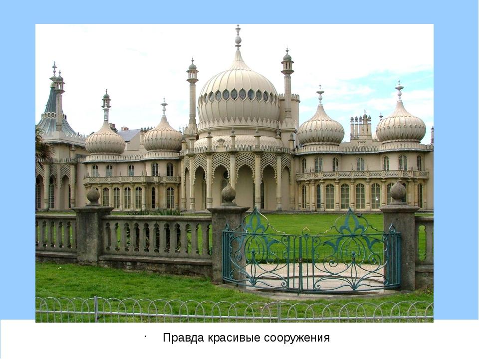 Правда красивые сооружения