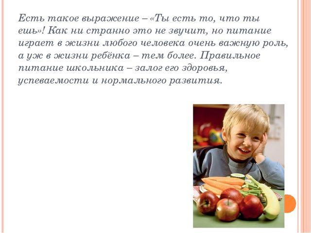 Есть такое выражение – «Ты есть то, что ты ешь»! Как ни странно это не звучит...