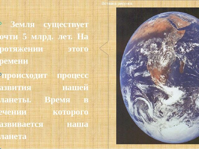 Земля существует почти 5 млрд. лет. На протяжении этого времени происходит п...