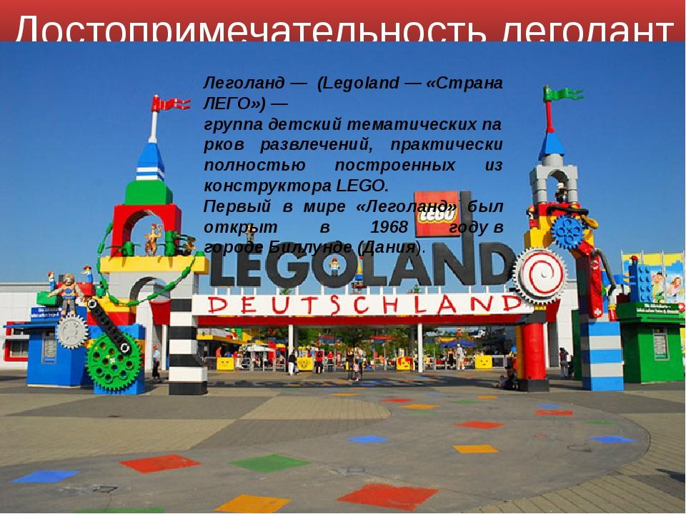 Достопримечательность леголант Леголанд — (Legoland— «Страна ЛЕГО»)— групп...