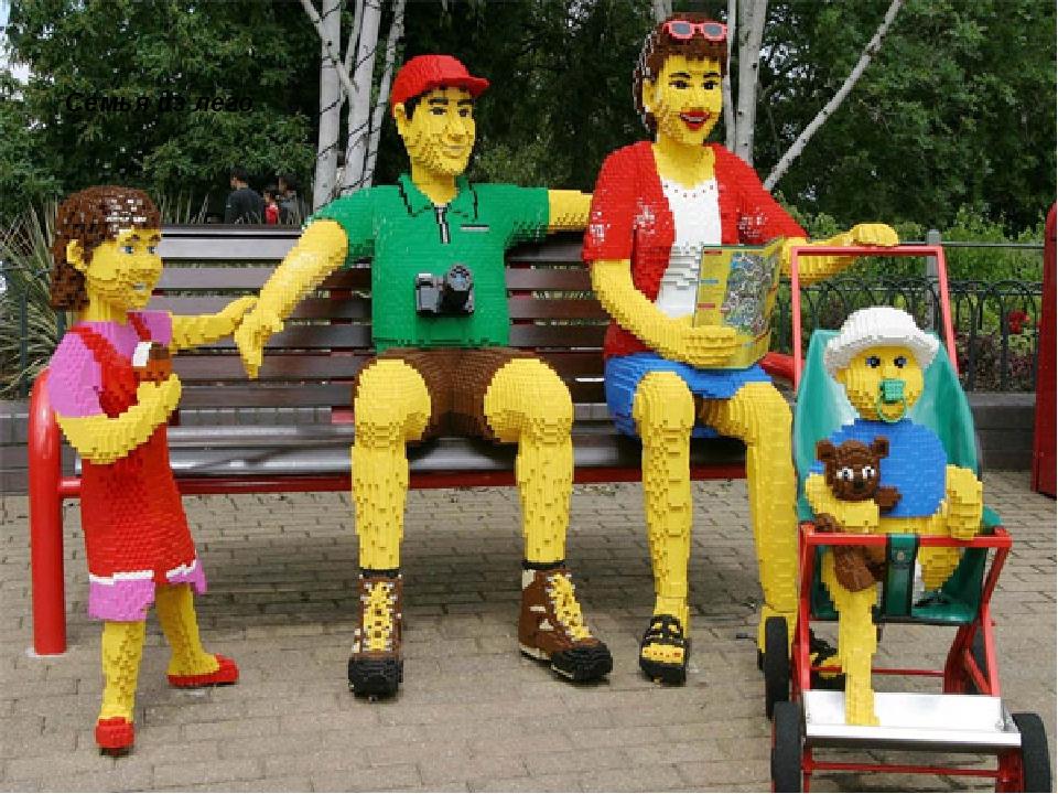 Семья из лего