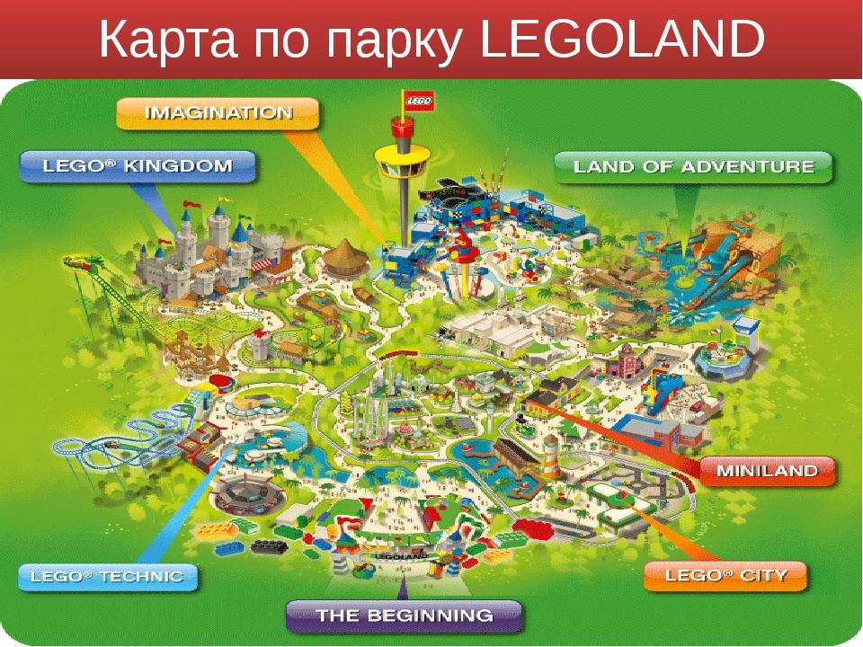 Карта по парку LEGOLAND