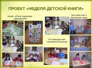 ПРОЕКТ «НЕДЕЛЯ ДЕТСКОЙ КНИГИ» Проект «Юные художники – оформители» Выставки к