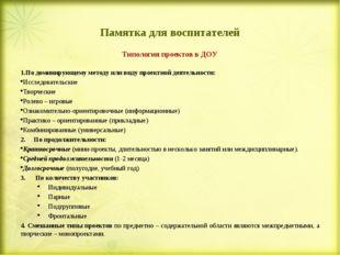 Памятка для воспитателей  Типология проектов в ДОУ  По доминирующему методу