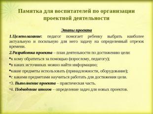 Памятка для воспитателей по организации проектной деятельности Этапы проекта