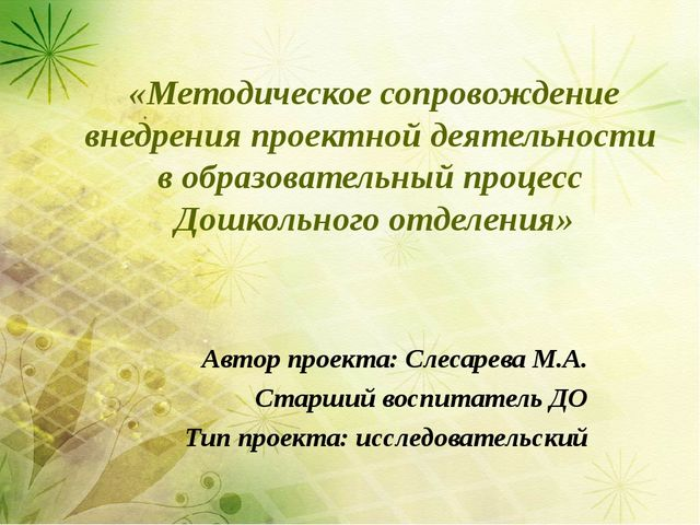 «Методическое сопровождение внедрения проектной деятельности в образовательны...