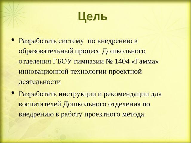 Цель Разработать систему по внедрению в образовательный процесс Дошкольного о...