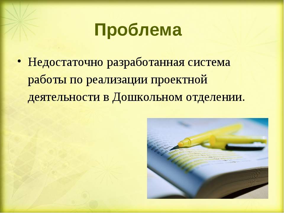 Проблема Недостаточно разработанная система работы по реализации проектной де...